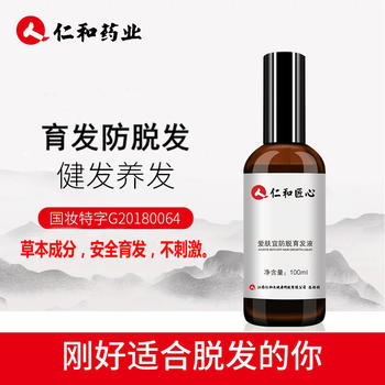 (100ml)特价 仁和防脱育发液去屑止痒修复控油护发增发洗发水