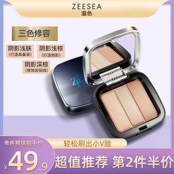 ZEESEA滋色三色高光修容阴影盘粉饼一体鼻影侧影提亮遮瑕发际线