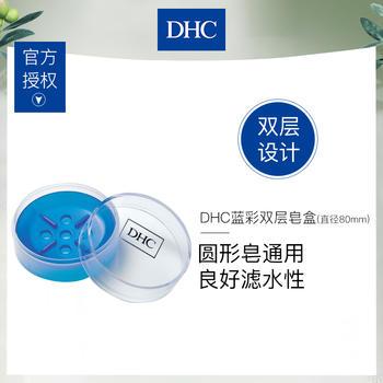 DHC蓝彩双层皂盒 直径80mm芦荟皂橄榄皂通用肥皂盒 带盖皂盘皂托