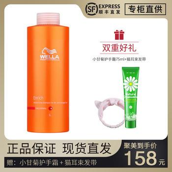 【顺丰直发】直发威娜滋养修护洁发乳1L 无压嘴送猫耳发带+护发素