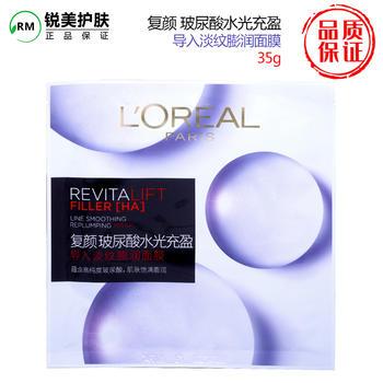 欧莱雅复颜玻尿酸水光充盈导入淡纹膨润面膜 补水保湿提亮肤色
