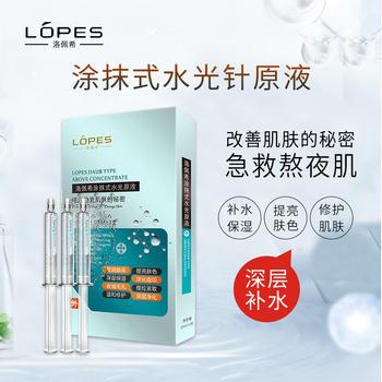 洛佩希水光-涂抹式水光原液/G5(成品盒装)