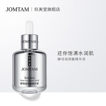 【买1送1】玖美堂 酵母玻尿酸精华液保湿补水提亮肤色脸部护理液