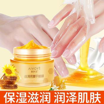 (120g*2瓶)爱肤宜 补水保湿 蜂蜜手蜡手膜  去死皮老茧护手霜