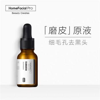 【热销单品】HFP乳糖酸原液收缩去黑头修护毛孔精华液应对口罩危机