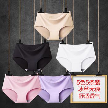 赛棉【5条装】冰丝无痕内裤女中腰大码 纯棉裆部透气薄款女士内裤