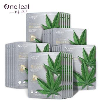 一叶子绿巨人面膜30片女学生大麻叶 烟酰胺玻尿酸男士护肤品套装