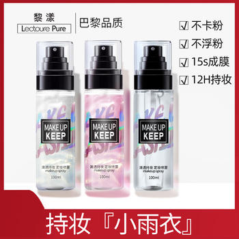 防晒喷雾美白spf50+紫外线防水女琦一抹白李现同款防晒