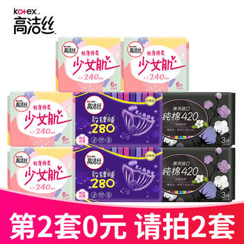 【8包48片】高洁丝卫生巾丝薄棉柔日用少女肌+放肆睡夜用特惠组合