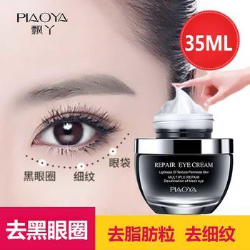 飘丫肌底多效修护精华眼霜 淡化细纹紧致肌肤补水保湿眼霜