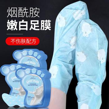 【嫩白 保湿】CandyMoyo膜玉鱼籽酱去死皮烟酰胺奢养足膜去老茧脚膜