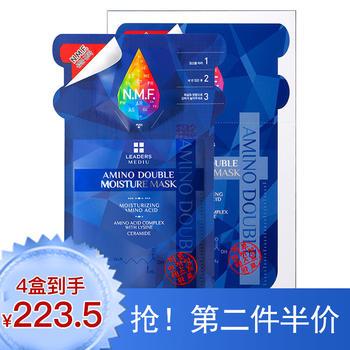 【第二件半价】丽得姿美蒂优氨基酸双重保湿面膜10片*2盒 LEADERS