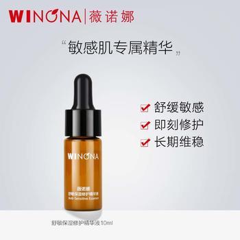 薇诺娜舒敏保湿修护精华液10ml敏感肌舒缓补水修护角质层