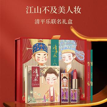 卡婷清平乐联名礼盒装口红九色眼影眉笔化彩妆品4件套送女朋友