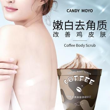 【嫩白光滑肌肤】膜玉咖啡烟酰胺身体磨砂膏 去鸡皮全身亮肤嫩白