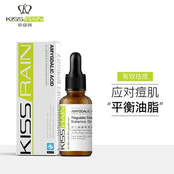 KISSRAIN/珍姿润杏仁酸缓释原液 刷酸去闭口祛痘印收缩毛孔精华液