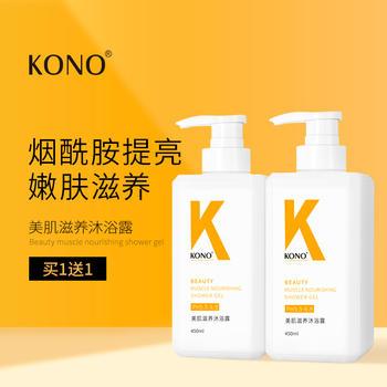 KONO美肌滋养沐浴露烟酰胺全身美白嫩肤持久留香水型保湿滋润补水