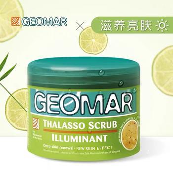 geomar吉尔玛身体磨砂膏去除角质鸡皮全身嫩白吉儿玛(柠檬味)300g