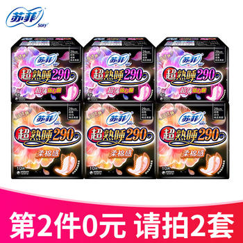 【6包42片】苏菲超熟睡290夜用卫生巾