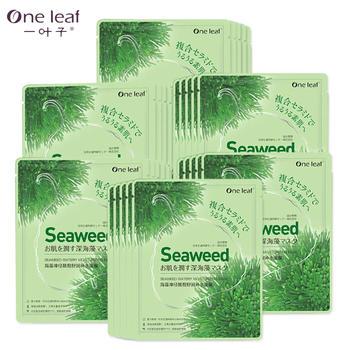 一叶子海藻神经酰胺舒润补水面膜女学生补水保湿收缩毛孔控油50片