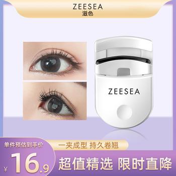 ZEESEA滋色便携式睫毛夹女自然卷翘持久定型便携迷你局部夹睫毛器