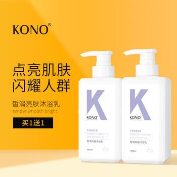 KONO皙滑亮肤沐浴乳烟酰胺全身美白持久留香滋养保湿滋润补水嫩肤