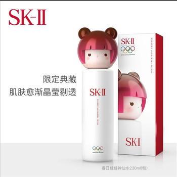 SK-II冬奥限量款春日娃娃神仙水 面部护肤精华液 补水修护