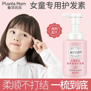 儿童护发素女孩洗发沐浴顺滑润发不毛糙 宝宝专用护发素 女童护发