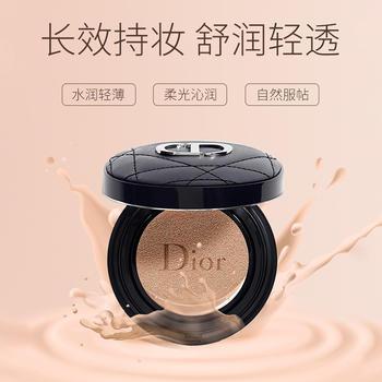 【顺丰直发】Dior迪奥气垫BB霜凝脂恒久粉底象牙白无痕气垫cc粉底