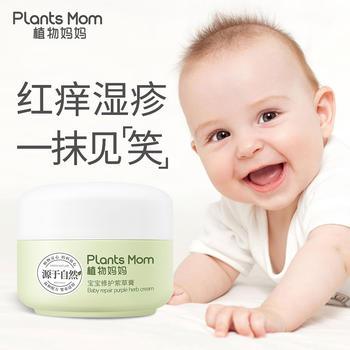 宝宝修护紫草膏婴儿护臀膏紫草油红屁屁霜破皮万用
