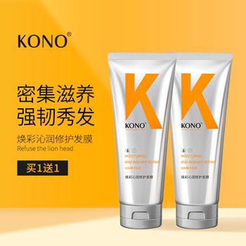 KONO焕彩沁润修护发膜200m密集滋养强韧护发减少分叉打结