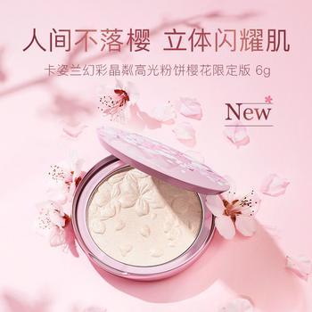 卡姿兰幻彩晶粼高光粉饼/卡姿兰幻彩晶粼高光粉饼