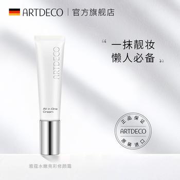 【四效合一】ARTDECO雅蔻水嫩亮彩修颜霜隔离遮瑕提亮妆前乳保湿