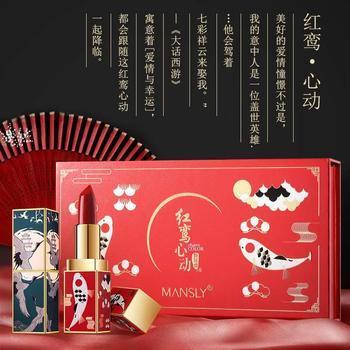 曼诗丽中国风口红套装持保湿防水开运口红哑光故宫国货正品情人节