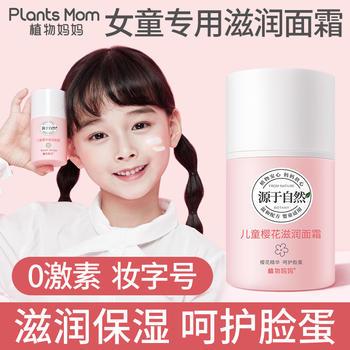 儿童面霜保湿滋润女童护肤专用润肤乳天然3-12岁秋冬季清爽型