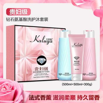 【贵妇级】钻石氨基酸洗护沐套装 丝滑洗发乳+嫩肤沐浴露+润发乳