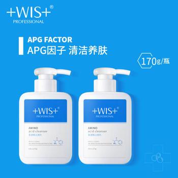 WIS氨基酸洁面乳温和清洁不伤肤细腻调衡水油养肤光滑水嫩泡沫洁净