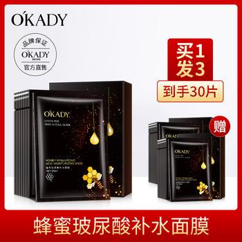 【买一发三】欧佩OKADY 蜂蜜玻尿酸补水面膜 补水保湿水润嫩肤