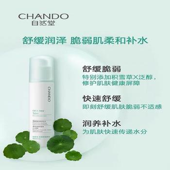 自然堂积雪草修护水女爽肤水补水保湿化妆水敏感肌