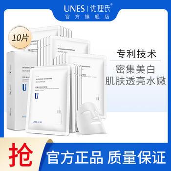 【美白面膜】优理氏(UNES) 密集美白修护面膜10片 类玻色因补水保湿