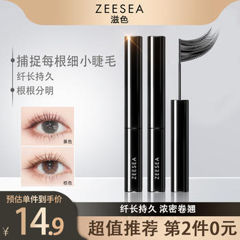 ZEESEA滋色细刷头睫毛定型打底睫毛膏女防水纤长卷翘不晕染极细