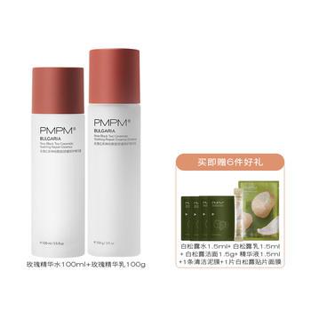 PMPM玫瑰红茶水乳套装秋冬保湿 干敏皮水乳补水护肤套装