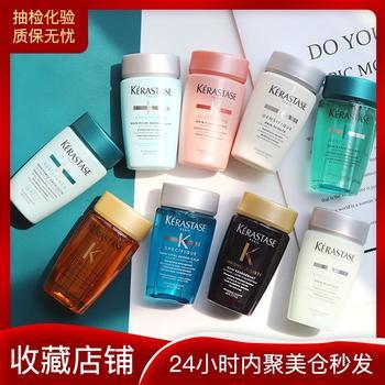 【贵妇级洗发养护】法国•卡诗(Kérastase) 洗发水 80ml 针对各种发质