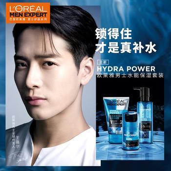 欧莱雅(LOREAL)男士水能玻尿酸护肤套(洁面+水凝露+滋润乳)