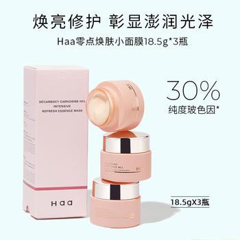 haa脱羧肌肽玻色因零点焕肤小面膜18.5g  修护熬夜肌焕亮肤色