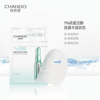 【送烟酰胺面膜5片】自然堂泛醇舒缓保湿安瓶(安瓶1.5mL*5+面膜5片