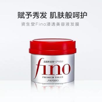 资生堂Fino芬浓发膜230g 倒膜柔顺修复烫染受损改善干枯毛躁护发素