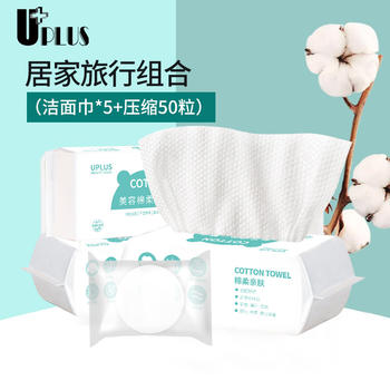 优家(UPLUS)珍珠纹洁面巾洗脸巾100片*5+糖果压缩洗脸巾洁面巾50粒