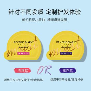 小黄油发膜护发素修护免蒸倒膜改善毛躁修复干燥