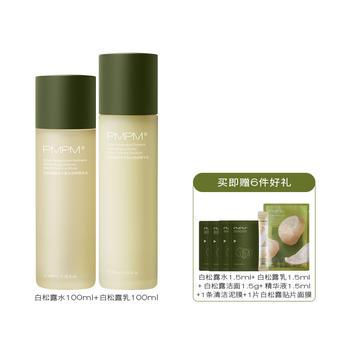 PMPM白钻松露酵母平衡精华水乳抗初老保湿护肤品套装补水女化妆品